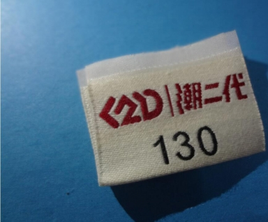 polyester white main label for clothes